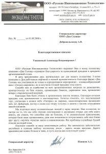 """ООО """"Русские Инновационные Технологии"""""""