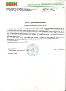 "ЗАО ""ИВК"""