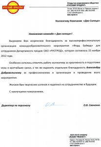 """ООО """"РУСПРОД"""""""