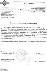 """НТК """"ЭКОНТ"""" и ООО """"Импульс"""""""