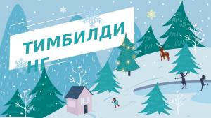 Зимний тимбилдинг 2019-2020
