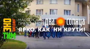 ЭКО Тимбилдинг в парке Отель Воздвиженское